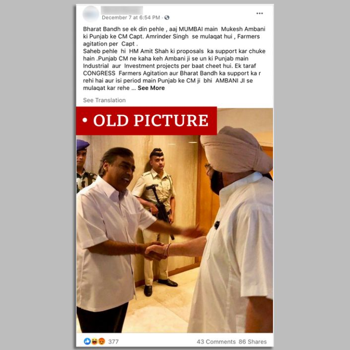 Amarinder Singh's picture with Mukesh Ambani written & quot;  Old photo & quot;