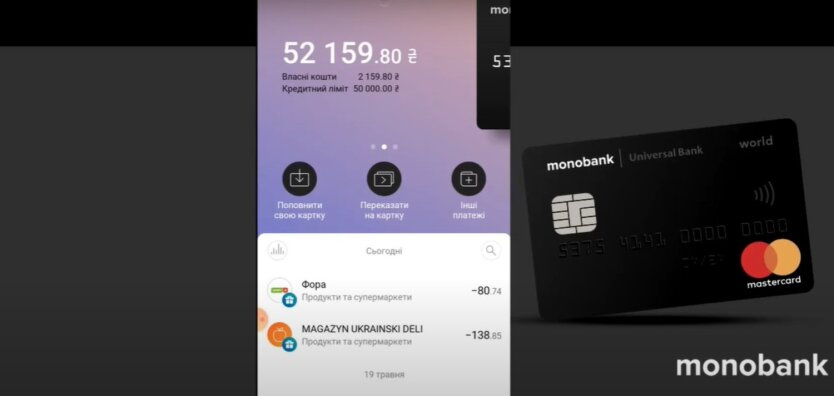 A new useful feature has appeared in the Monobank app –