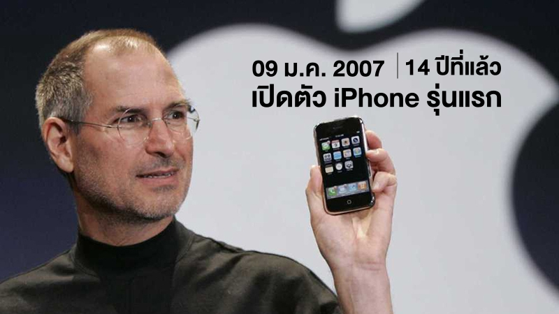 First iPhone launched, dated January 9, 2007 or 14 years ago.