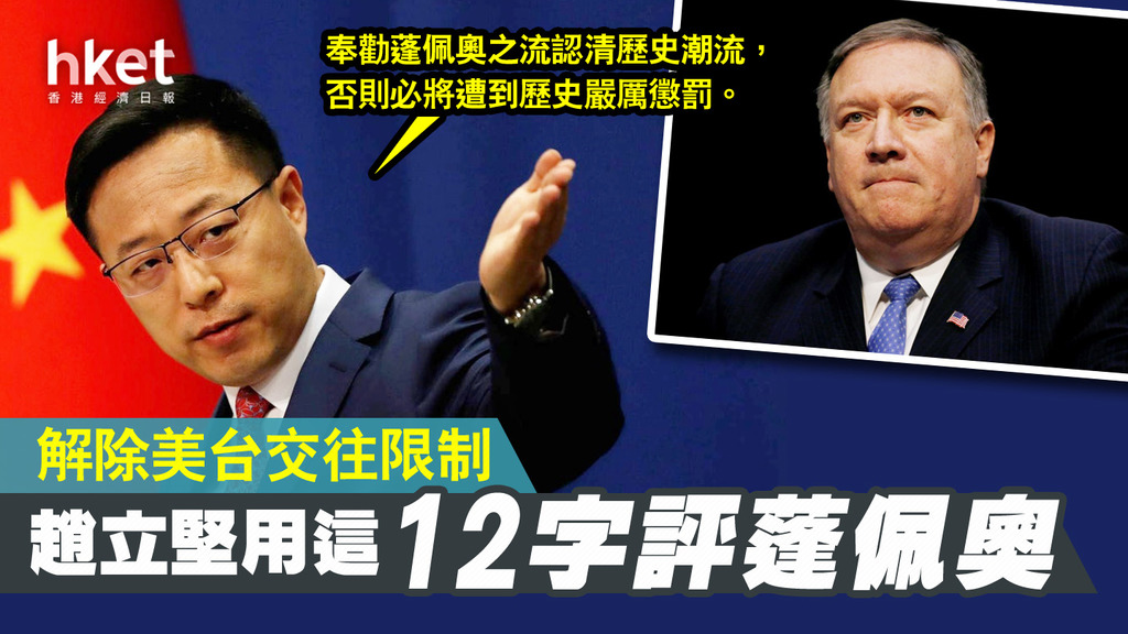 Pompeo lifted restrictions on the United States and Taiwan, and Zhao Legian responded with these 12 words – Hong Kong Economic Times – China Channel – National Trends