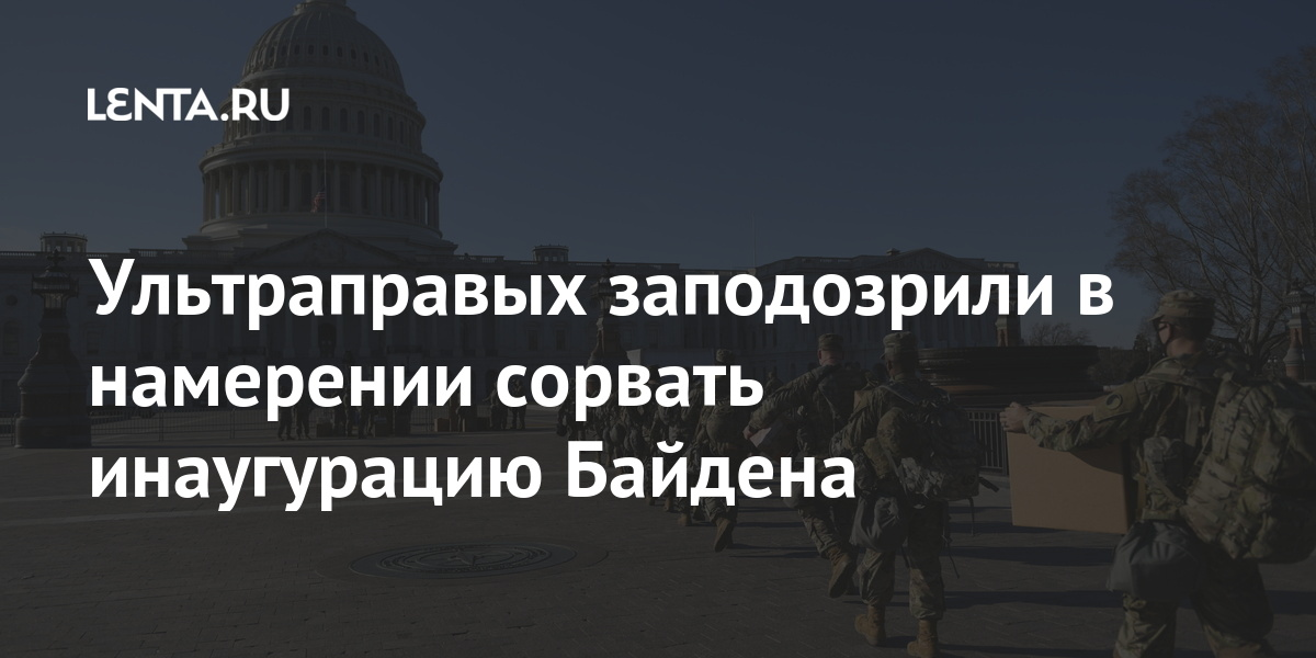 The far-right is suspected of intending to disable Biden's inauguration: Politics: Scientist: Lenta.ru