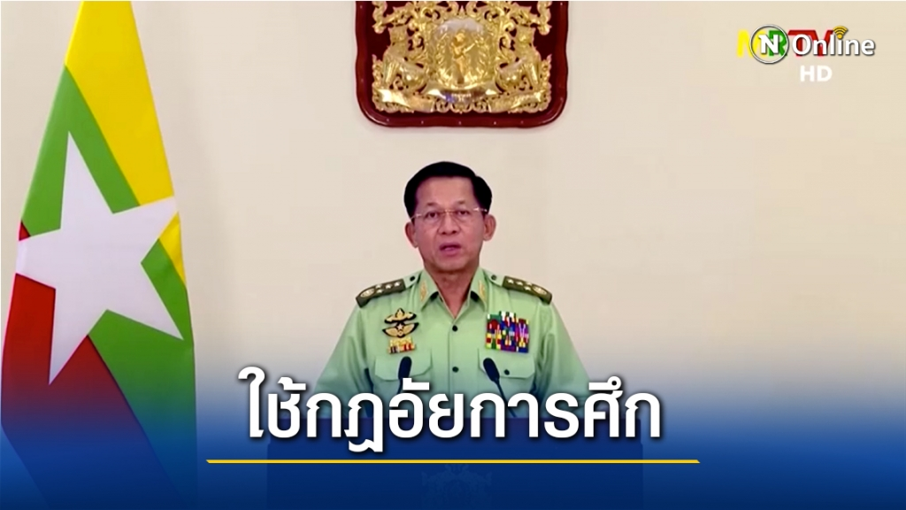 Myanmar adopts martial law – Min Aung Hlaing makes the first statement