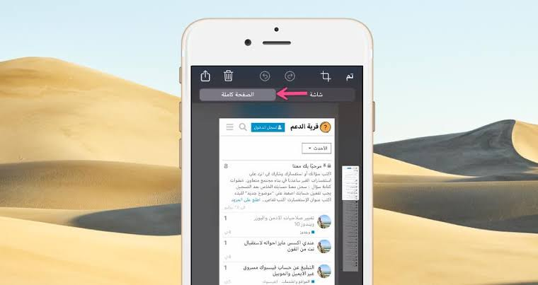 For iPhone users, here's how to capture an entire web page