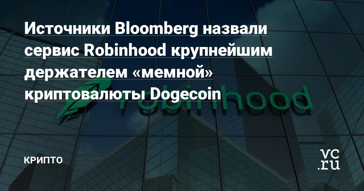 """Bloomberg sources describe Robinhood as the largest owner of the """"meme"""" cryptocurrency Dogecoin."""