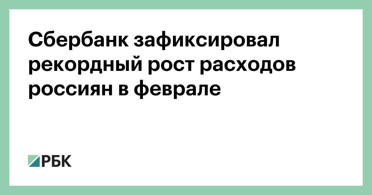 Sberbank recorded record growth in Russian spending in February