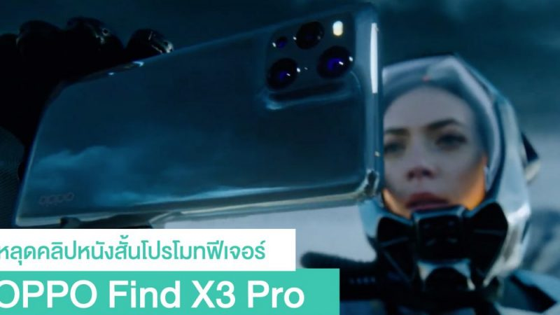 Must see!  The OPPO Find X3 Pro short film clip reveals all the major features in a stunning sci-fi format.