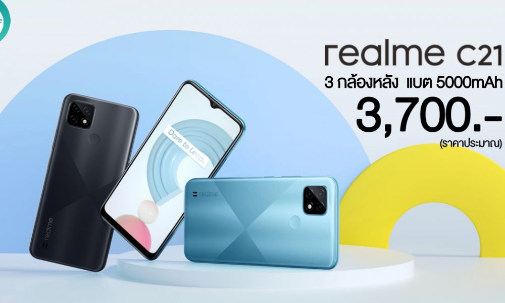 Realme C21 was launched, it comes with Helio G35, it has 3 rear cameras and a 5000mAh battery.