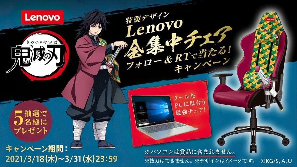 Lenovo joins Demon Slayer to organize a Tomioka Giyu-style gaming chair sweepstakes |  GamingDose
