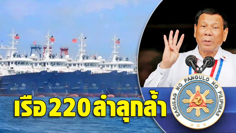 """Spence reveals 220 """"Chinese boats"""" that they indicate are not fishing – they immediately withdraw the country."""