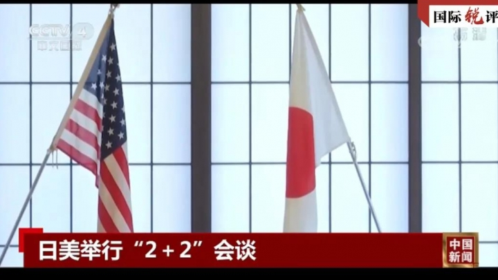 """The US-Japanese statement that """"naming China"""" is completely ridiculous"""