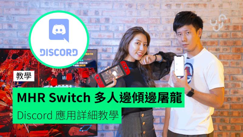 [التدريس]MHR Switch multiplayer while killing dragon while killing dragon Discord detailed tutorial app