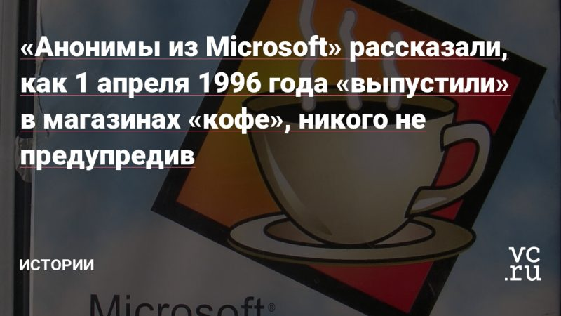 """Anonymous from Microsoft told how, on April 1, 1996, they released """"Coffee"""" in stores without notifying anyone."""