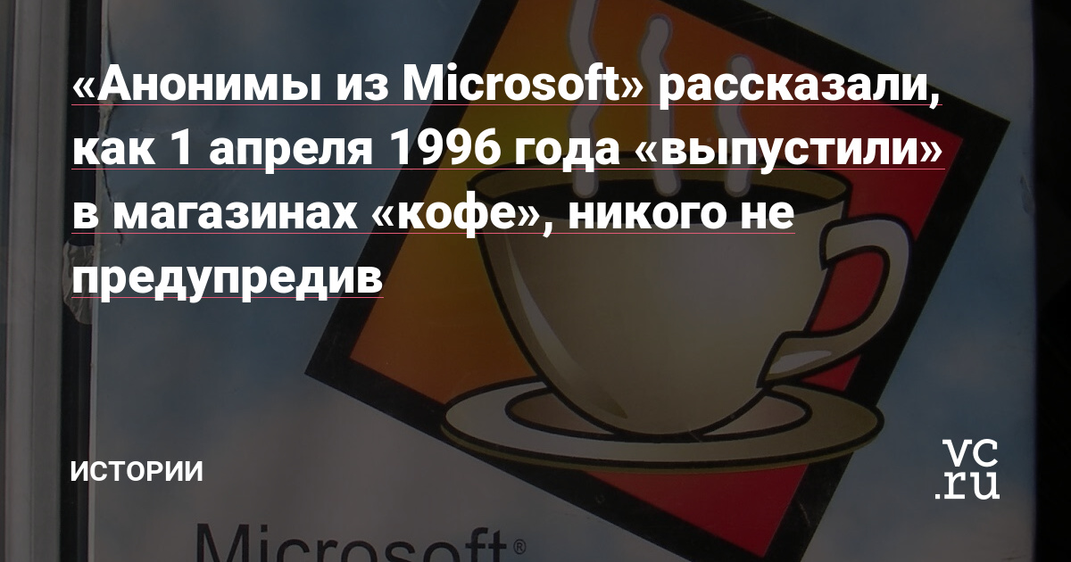 "Anonymous from Microsoft told how, on April 1, 1996, they released ""Coffee"" in stores without notifying anyone."