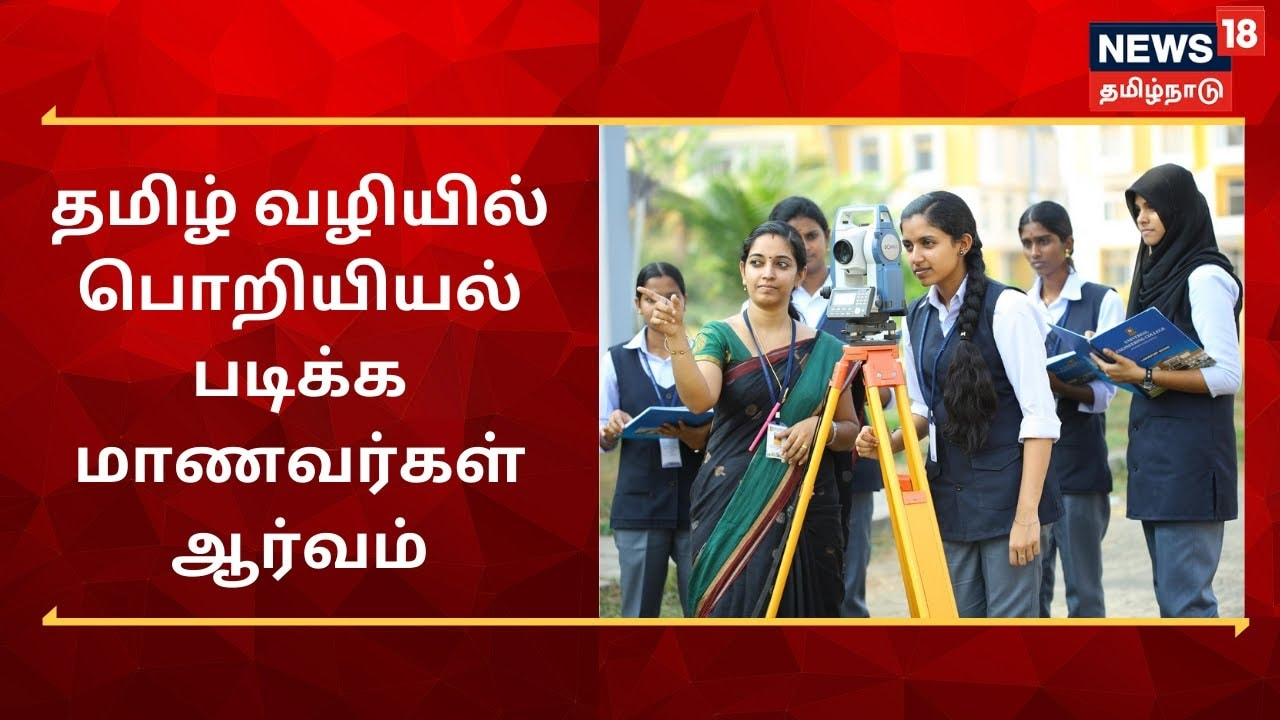 Central government program for teaching engineering and medical studies in the mother tongue