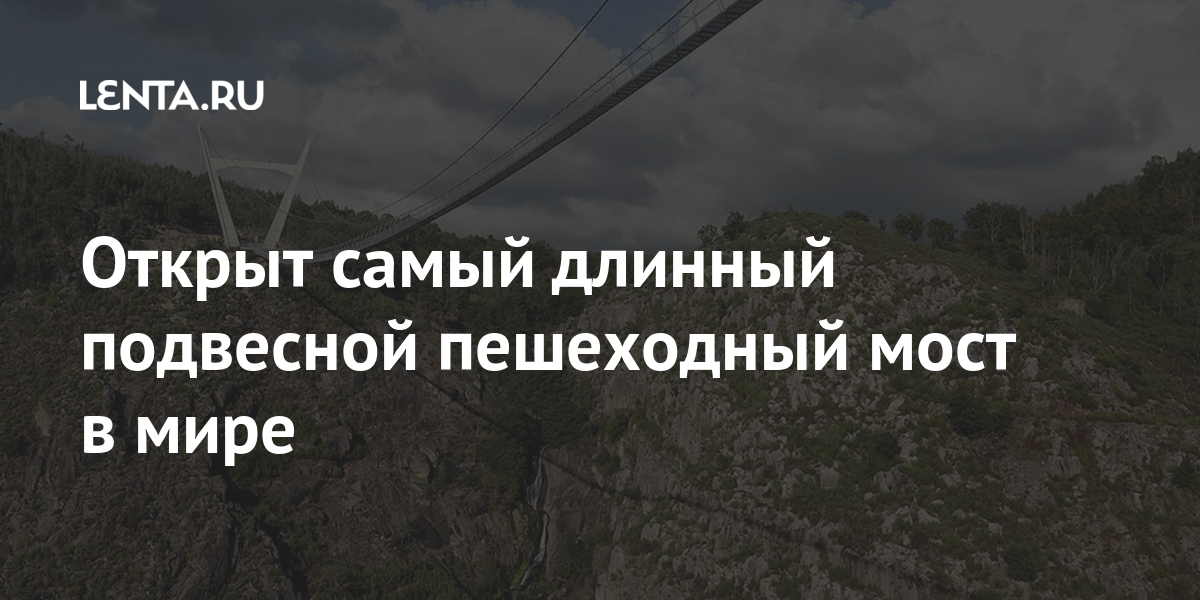 The world's longest pedestrian suspension bridge has opened: World: Travel: Lenta.ru