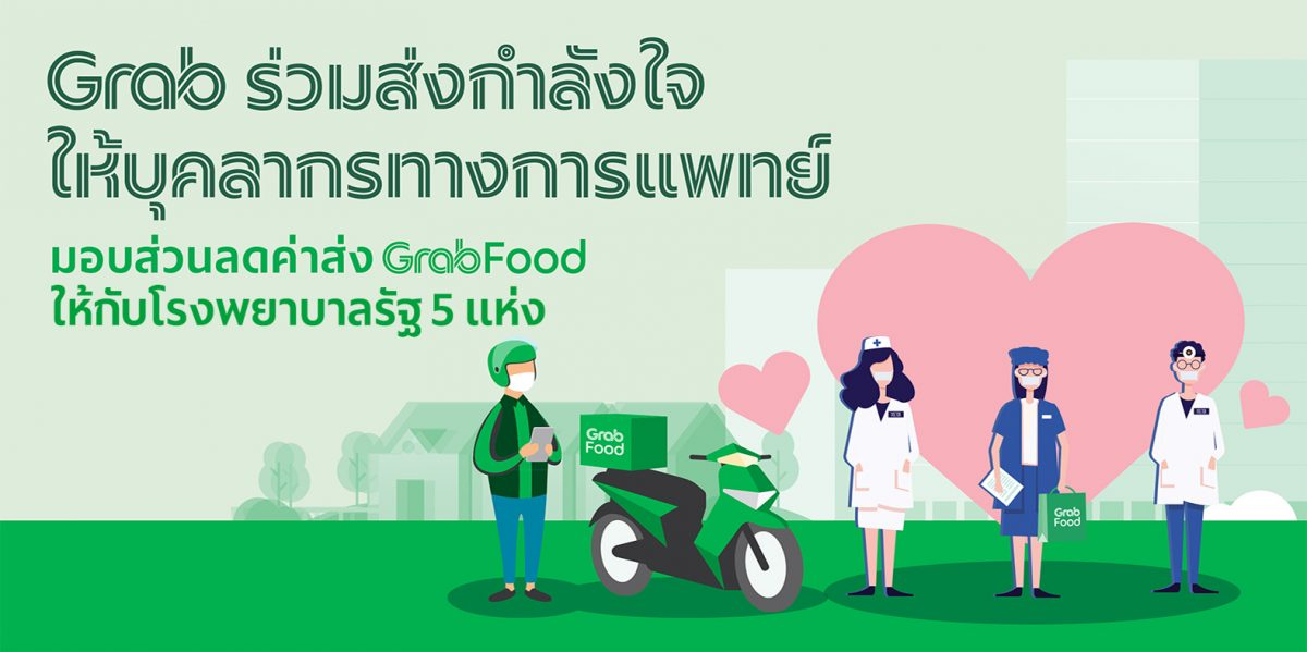 Grab to support healthcare professionals   Give discounts on food delivery to government hospitals    RYT9
