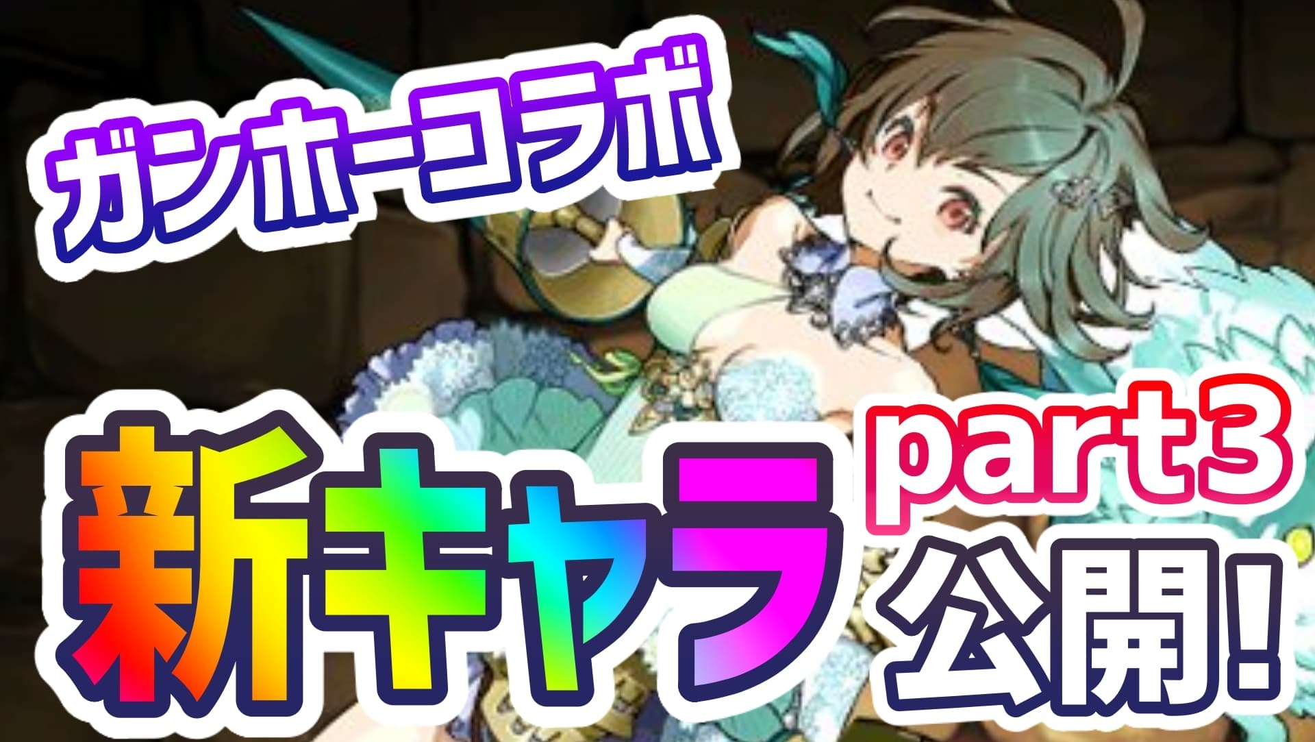 """[Puzzle & Dragons]The much awaited """"New ★ 7 Character"""" mass release of Gancola!  The level you want with the required performance !?     AppBank"""