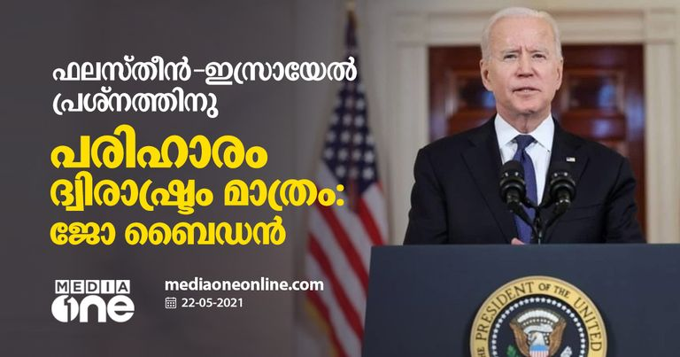 Two states are the only solution to the Palestinian-Israeli conflict: Joe Biden