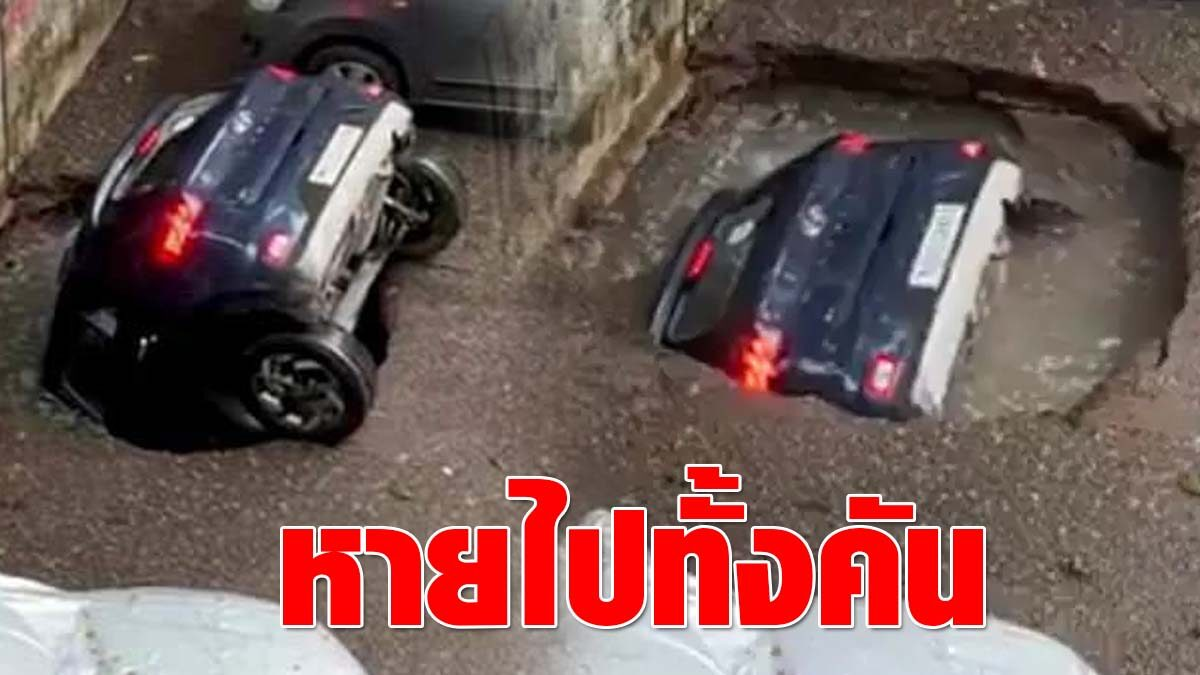 Exciting clip of the car barrier swallowed the whole car reveals the reason, rescuers for 12 hours