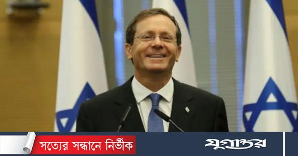 Herzog, the new president of Israel