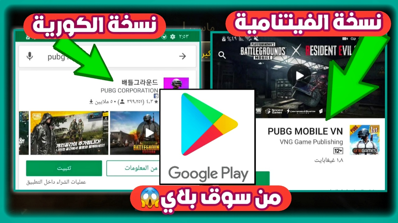 How to download the Korean PUBG game for free 2021, the latest version without a visa, on all devices