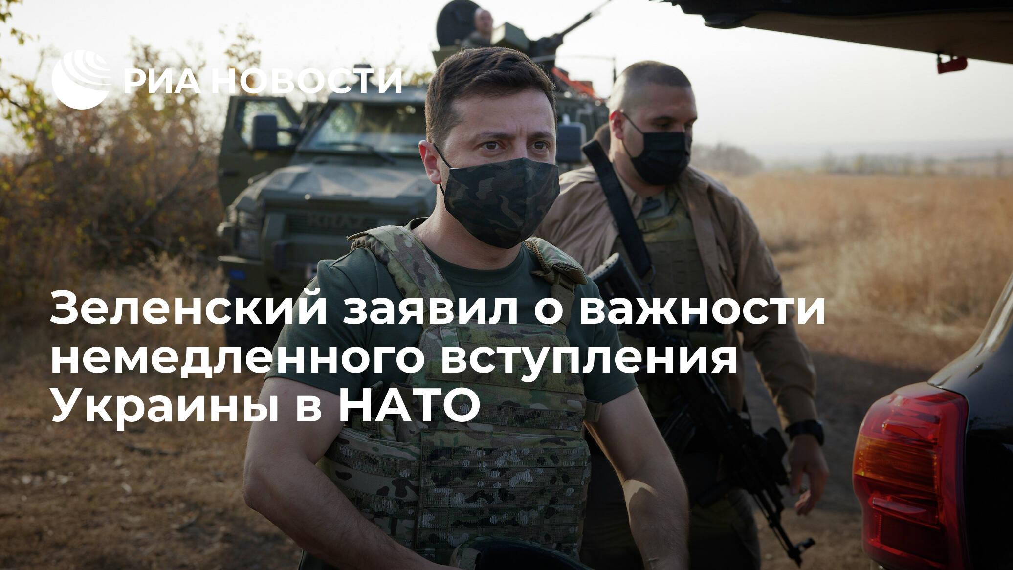 Zelensky said the importance of Ukraine's immediate accession to NATO