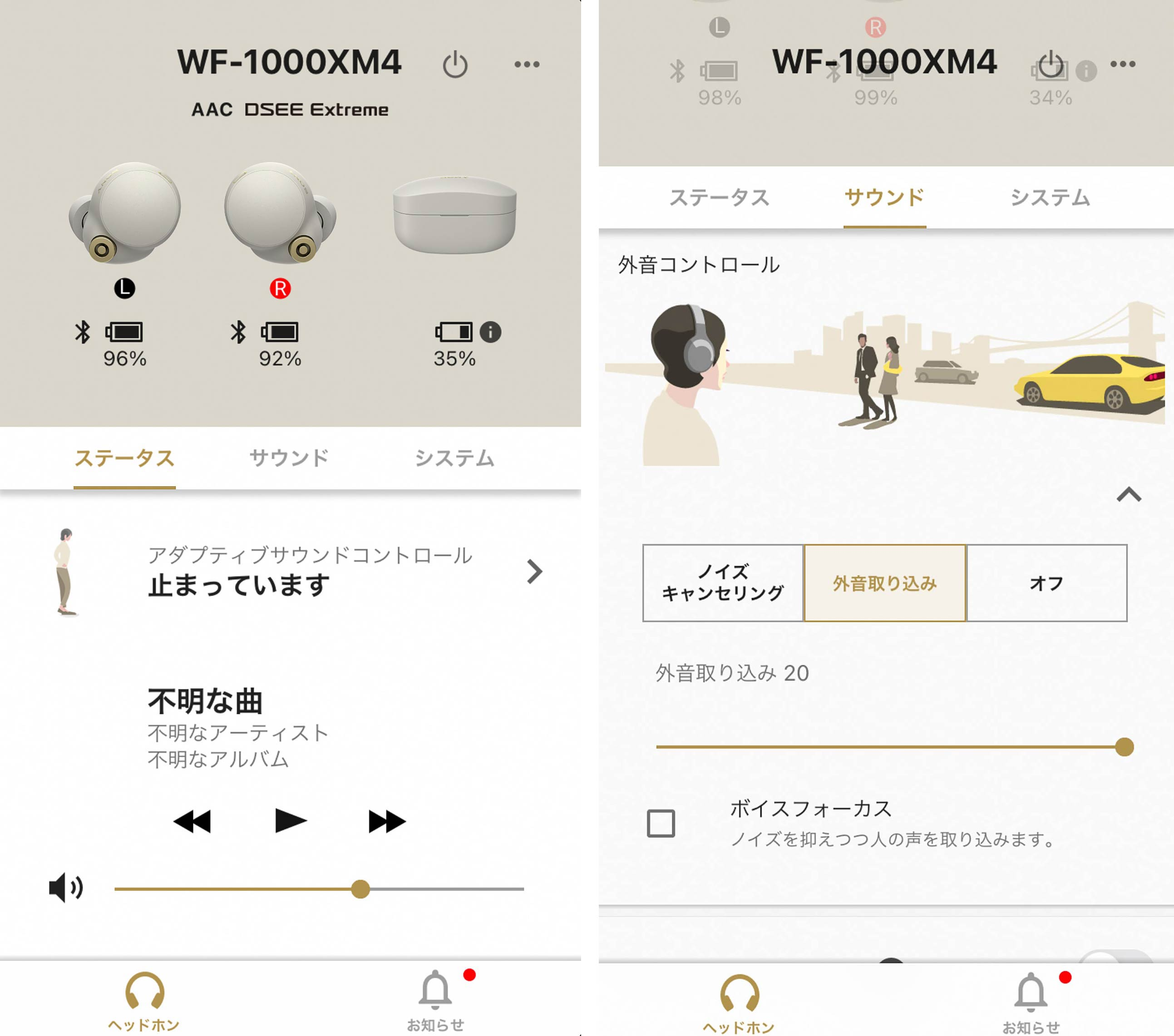 ▲ Sony headphone app.  Since they are common to all of the company's corporate headphones/earphones, they can be used with the XM3 or XM4.However, the user interface has changed a bit for the XM4.