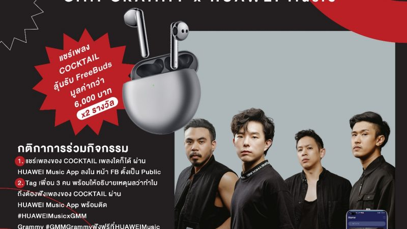 GMM Grammy sends hit songs to HUAWEI Music, an app for new listeners.