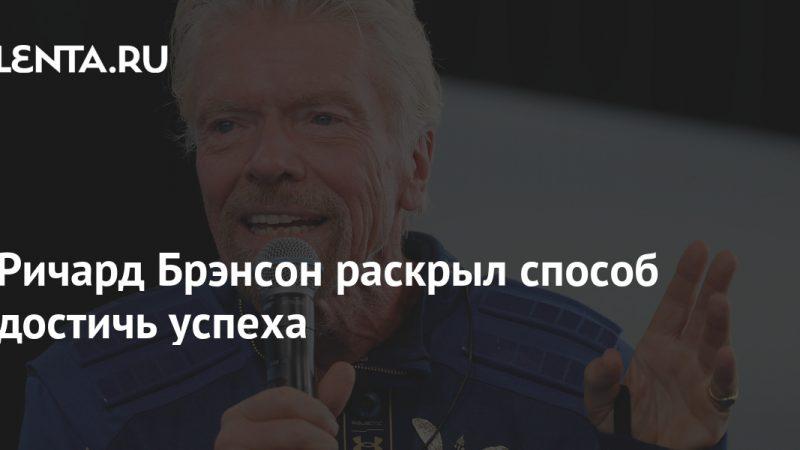 Richard Branson reveals how to achieve success: Business: Economy: Lenta.ru