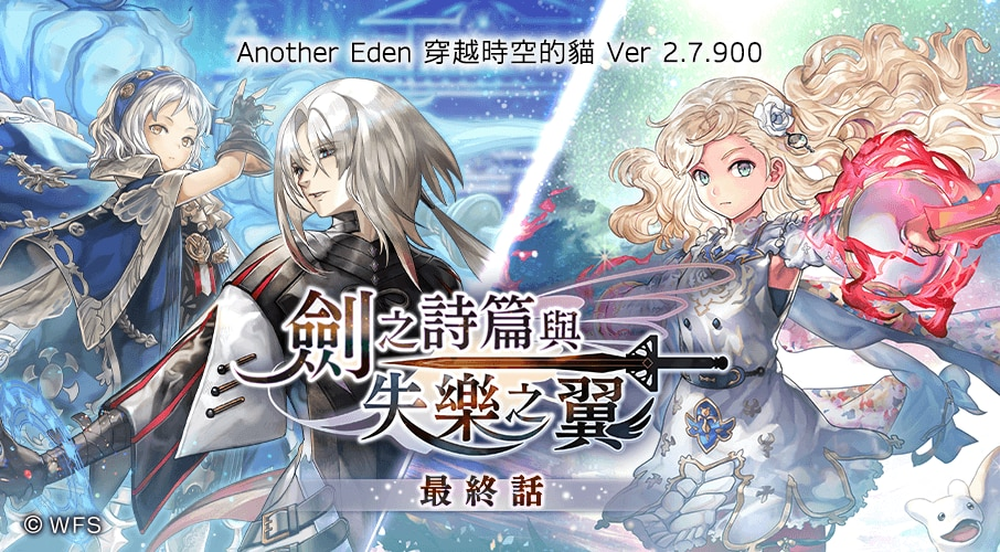 """""""Another Eden: time-traveling cats"""", the latest episode of the apocalypse game content """"Sword Poem and Wings of Disappearance"""", the first series of the international version of """"Another Eden:"""" has been released!  
