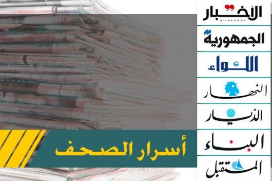 Headlines and secrets of the Lebanese newspapers for Monday, July 26, 2021 - Al-Manar TV website - Lebanon