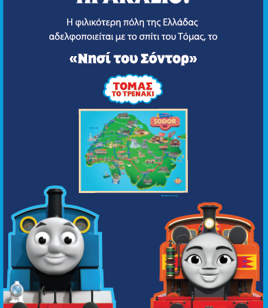 """Heraklion has been chosen as the friendliest city in Greece according to the new """"Friendship Index - Thomas the Train"""""""