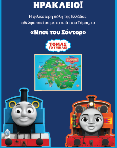"""Heraklion has been chosen as the friendliest city in Greece according to the new """"Friendship Index – Thomas the Train"""""""