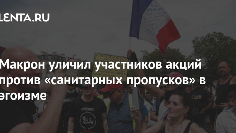 "Macron accused protesters against ""health corridors"" of selfishness: Politics: World: Lenta.ru"