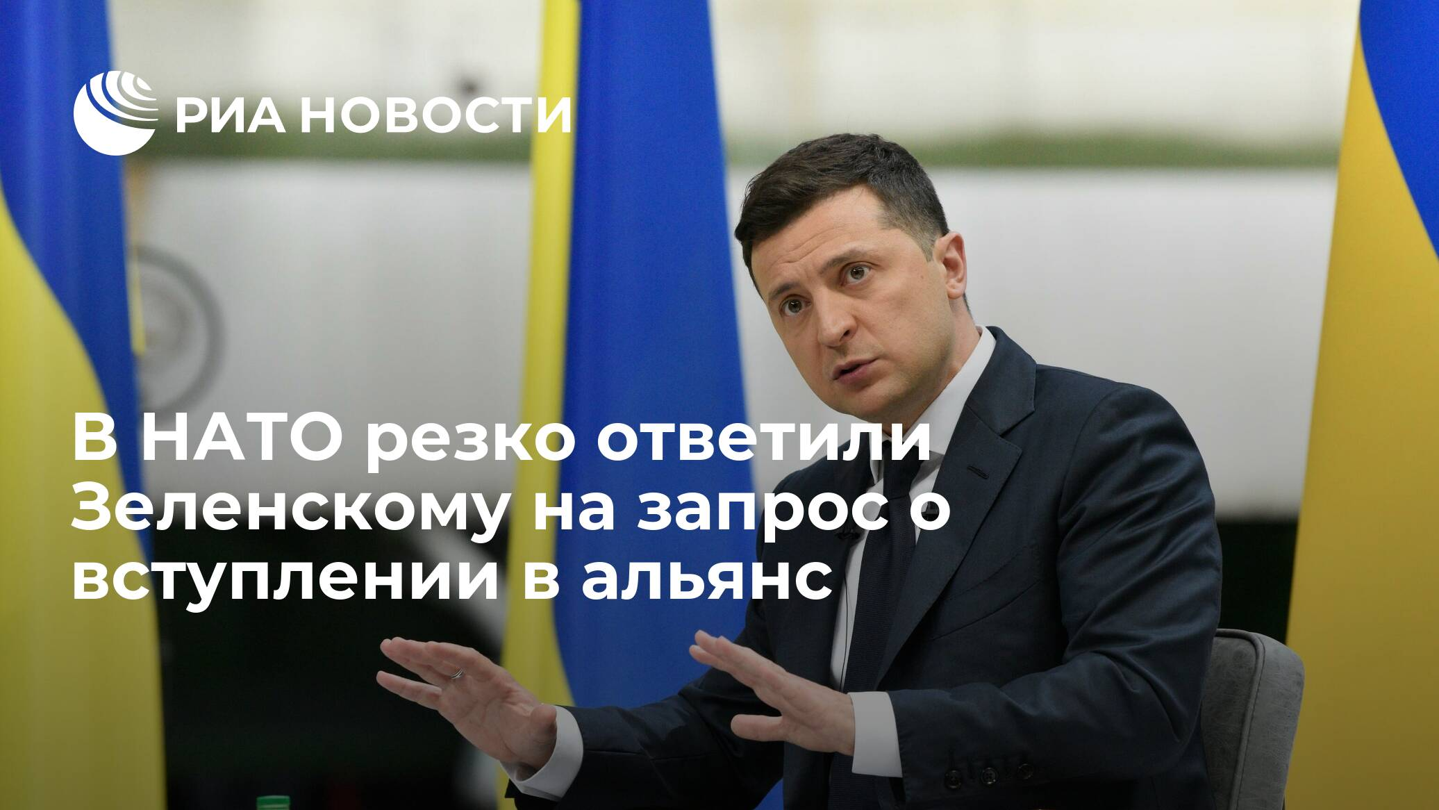 NATO responded sharply to Zelensky's request to join the alliance