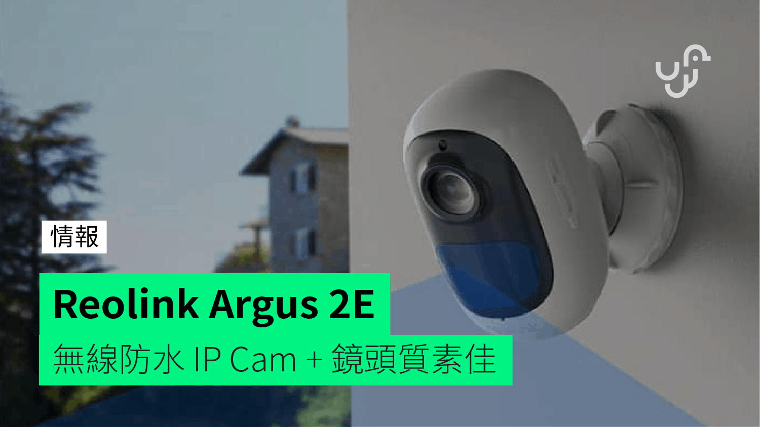 Reolink Argus 2E Waterproof Wireless IP Camera + Good Lens Quality