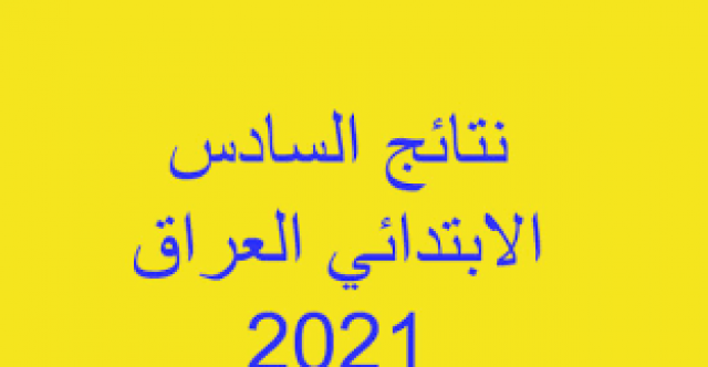 """Success Book """"Our Results"""" Results of the sixth grade of primary 2021 Rusafa II Diyala   successful site   First round"""