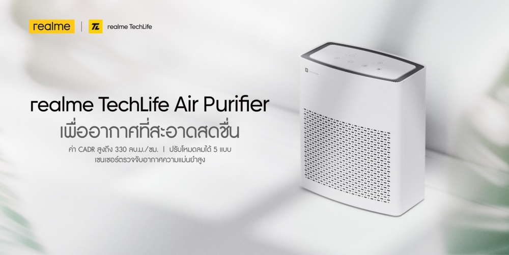 realme launched TechLife air purifier to get fresh and pure air