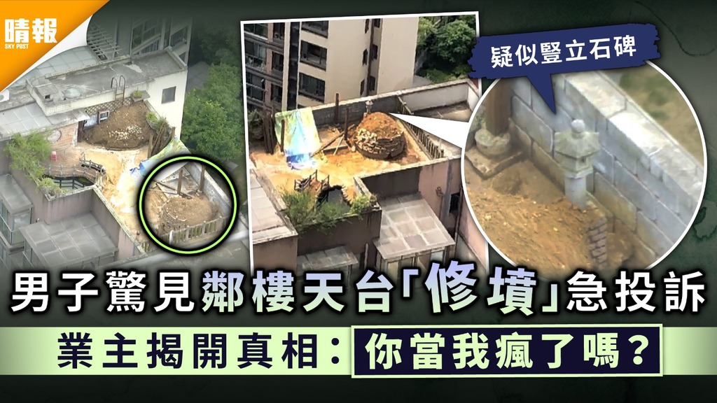 """scare people    The man was shocked when he saw the roof of the adjacent building """"repairing a grave"""" and rushed to complain to the owner to reveal the truth: Do you think I'm crazy?  -Sky Post-Family-Hot Talk"""