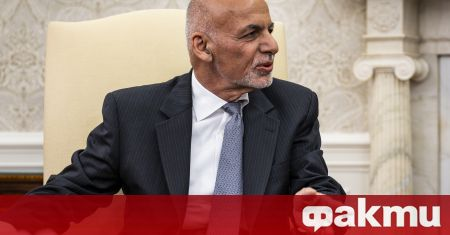 Ashraf Ghani is likely to leave the country soon - ᐉ News from Fakti.bg - World