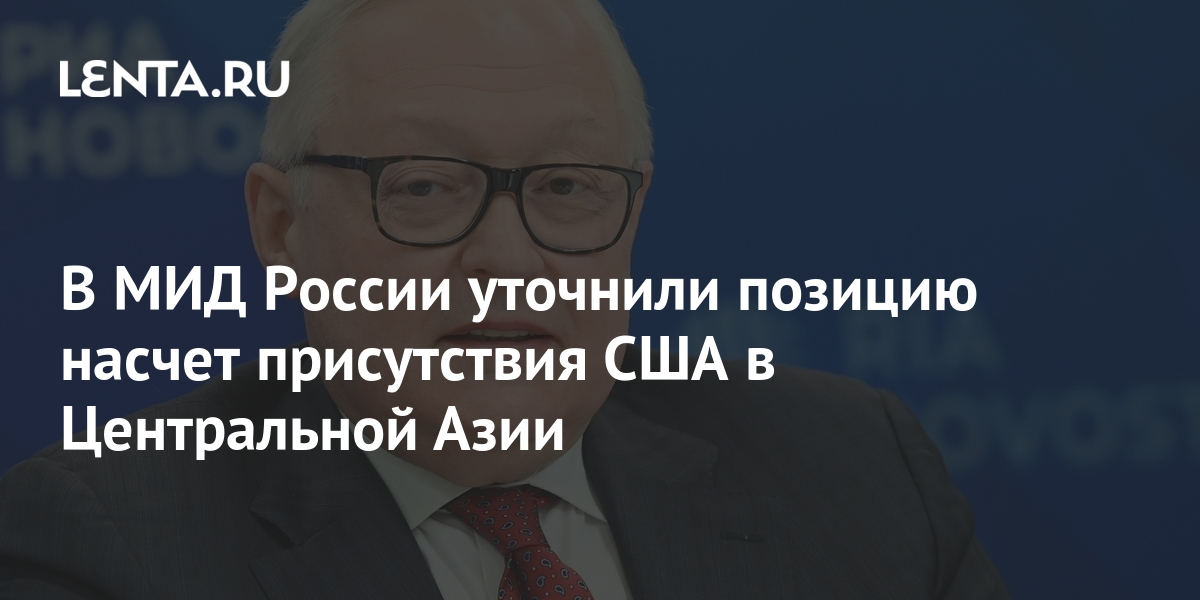 The Russian Foreign Ministry clarified its position on the US presence in Central Asia: Politics: World: Lenta.ru