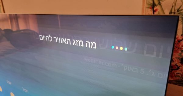 Introductory: Google Voice Assistant is starting to understand and speak Hebrew