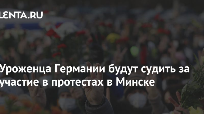 A German citizen will be prosecuted for participating in protests in Minsk: Belarus: Former USSR: Lenta.ru
